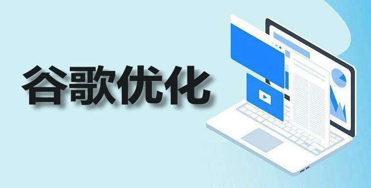 河北谷歌优化公司浅析网站SEO优化