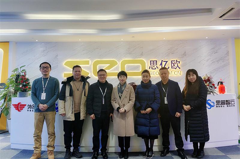 中国(杭州)跨境电子商务综合试验区领导到访
