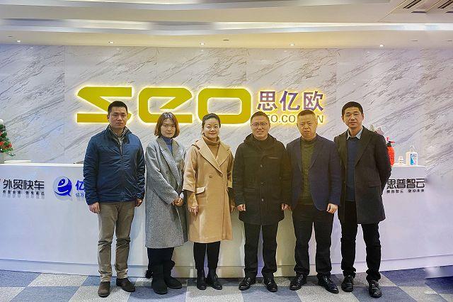 杭州市富阳区商务局领导张帆到访思亿欧