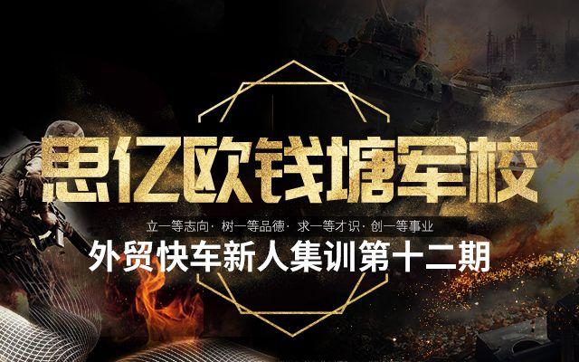 思亿欧钱塘军校——外贸快车新人集训第十二期