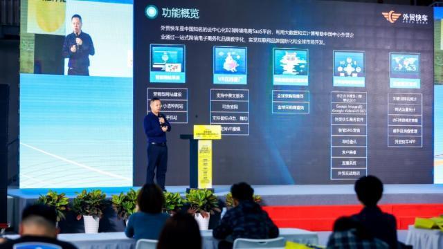 """外贸快车参加2021""""双湾联动""""跨境电商发展趋势高峰论坛"""