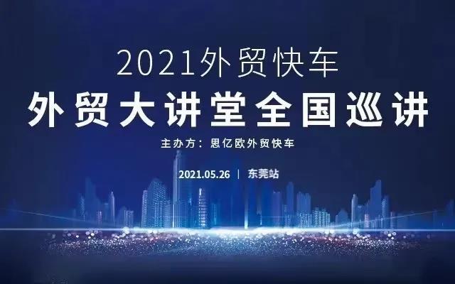 外贸快车2021外贸大讲堂【东莞站】圆满落幕!
