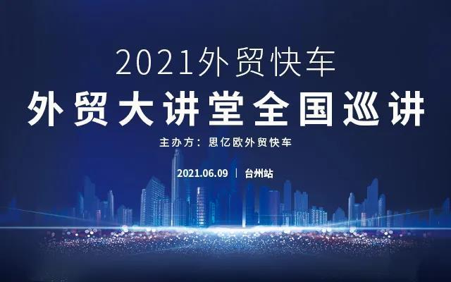 外贸快车2021外贸大讲堂【台州站】圆满落幕!