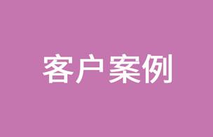 客户案例丨解锁浙江巅峰实业有限公司的海外流量密钥